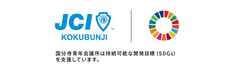 国分寺青年会議所SDGs支援ロゴ画像
