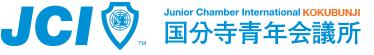 国分寺青年会議所ロゴ画像