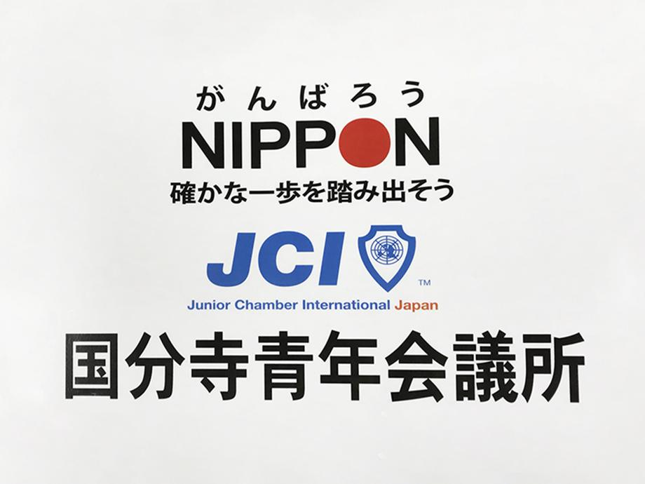 がんばろうニッポン国分寺青年会議所の画像