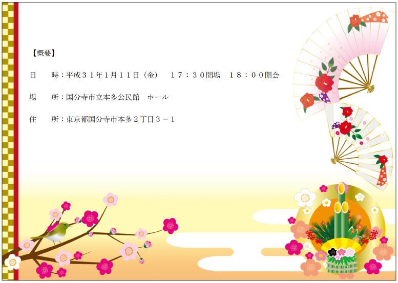 新年会開催案内画像