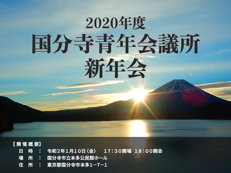 2020_kokubunji_shinnenkai