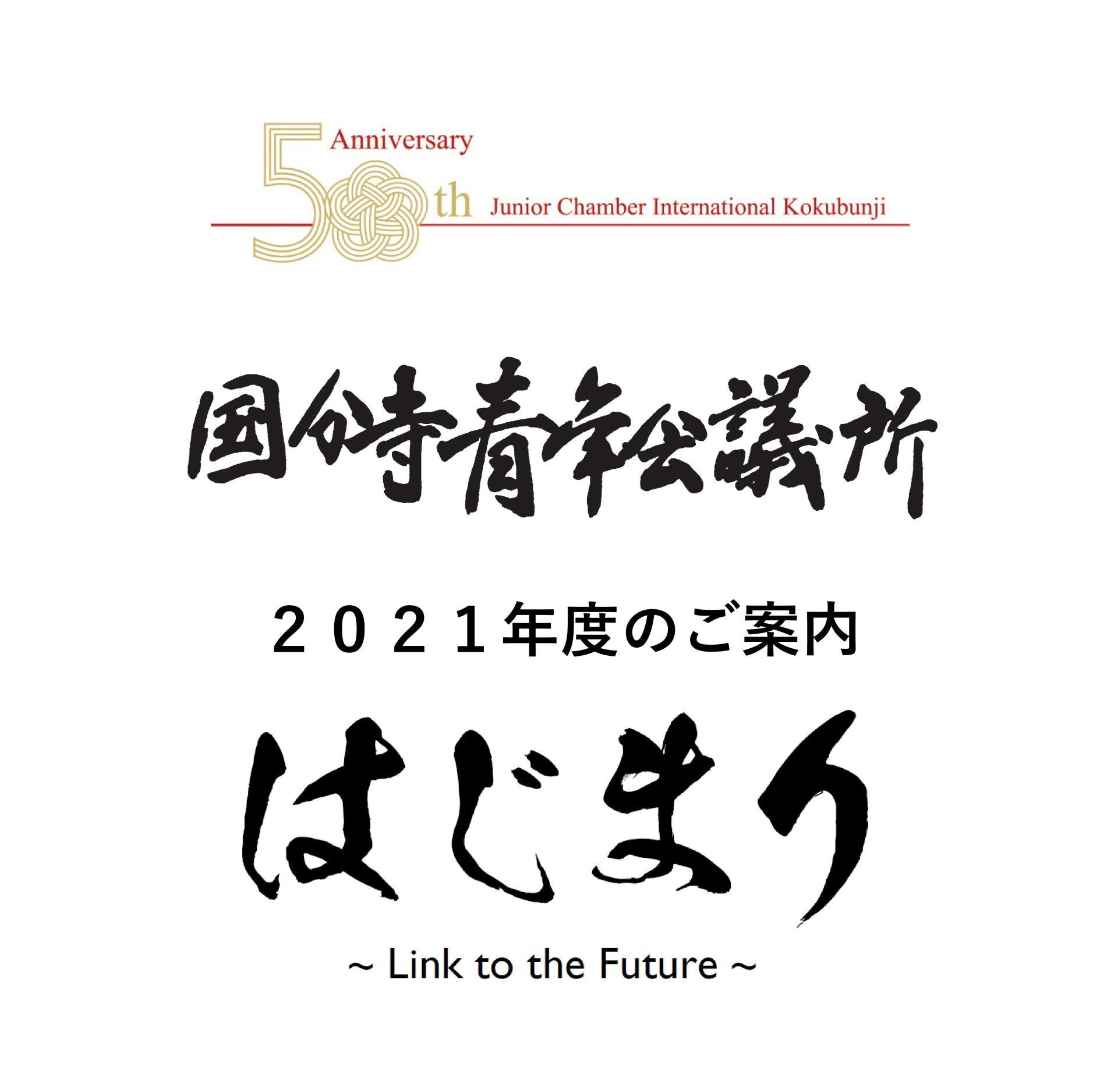 2021国分寺青年会議所のご案内ver